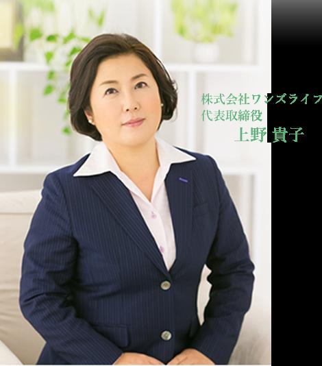 株式会社ワンズライフ 代表取締役 上野 貴子